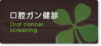 口腔ガン健診 Oral cancer screening