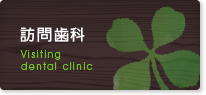 訪問歯科 Visiting dental clinic